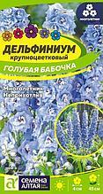 """Семена дельфиниума Семена Алтая """"Голубая бабочка"""""""