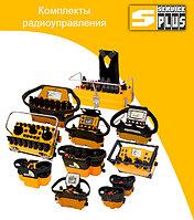 Комплекты радиоуправления
