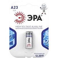 Батарейка ЭРА A23 12V