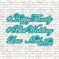 Набор свадебных надписей №3