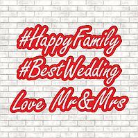 Набор свадебных надписей №5