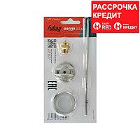 FUBAG Сопло 2.5 мм для краскораспылителя BASIC G600