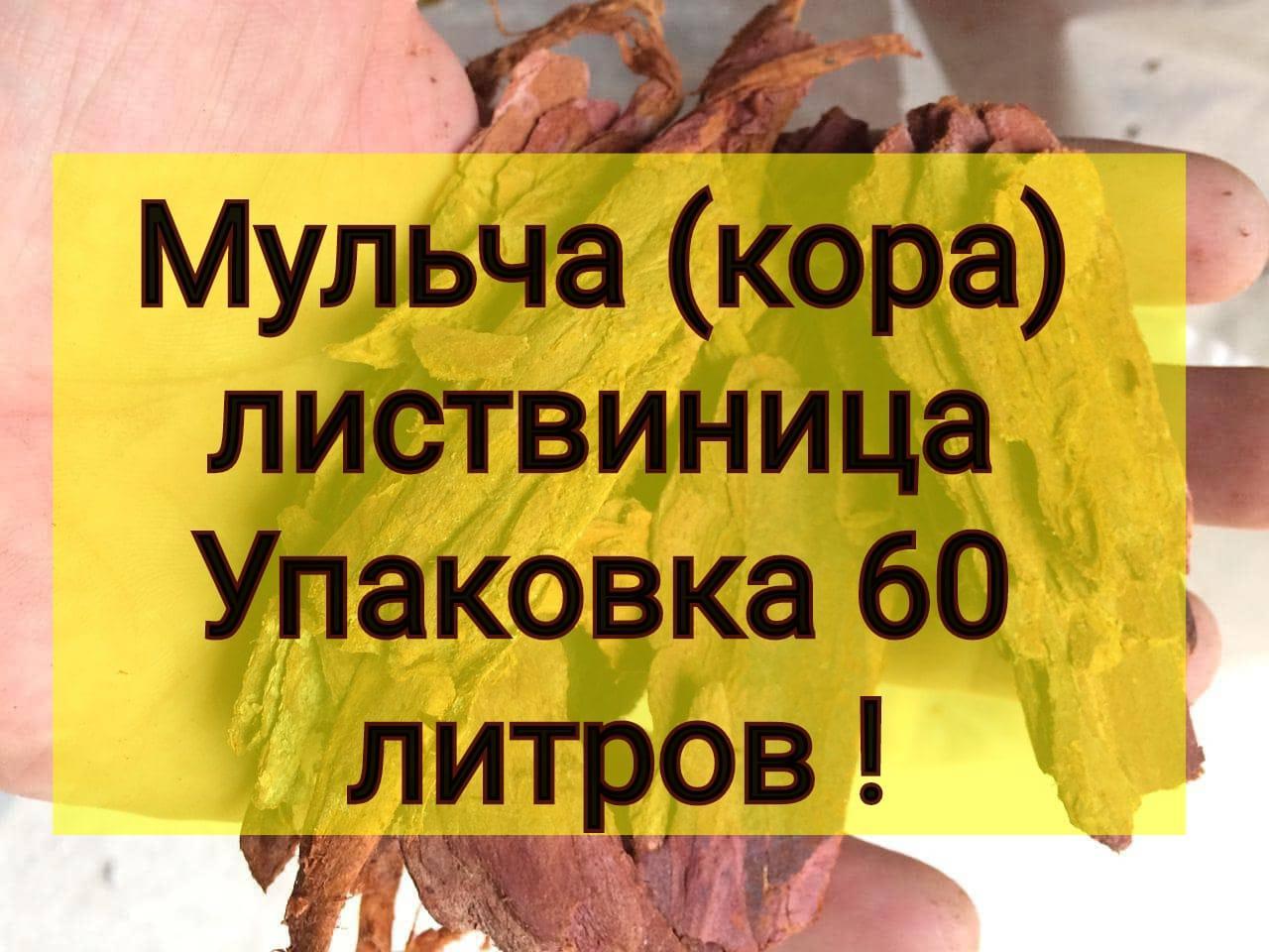 Кора сосны  в мешках по 60 литров качественная