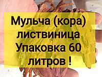Кора сосны в мешках по 60 литров качественная по супер летней акции