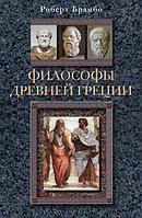 Философы Древней Греции, Роберт Брамбо