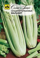 Сельдерей черешковый Малахит (Китай)