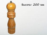 Мельница для перца, 200 мм, светлое дерево