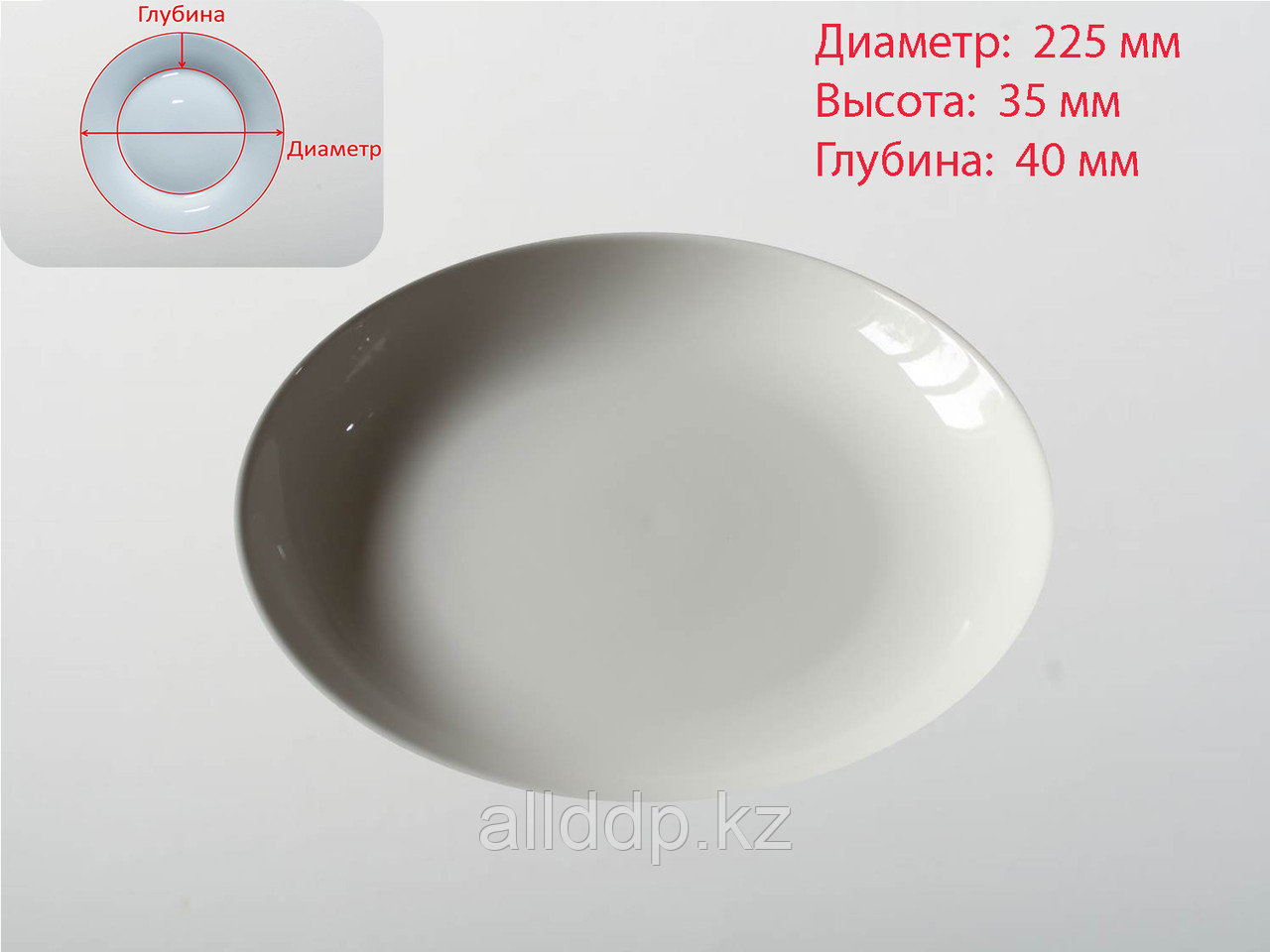 Тарелка глубокая, белая, D 225 мм
