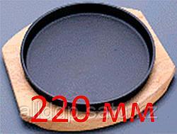 Сковорода-жаровня, круглая, на деревянной подставке, 220 мм