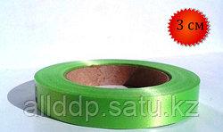 Лента упаковочная, ширина 3 см, зеленая