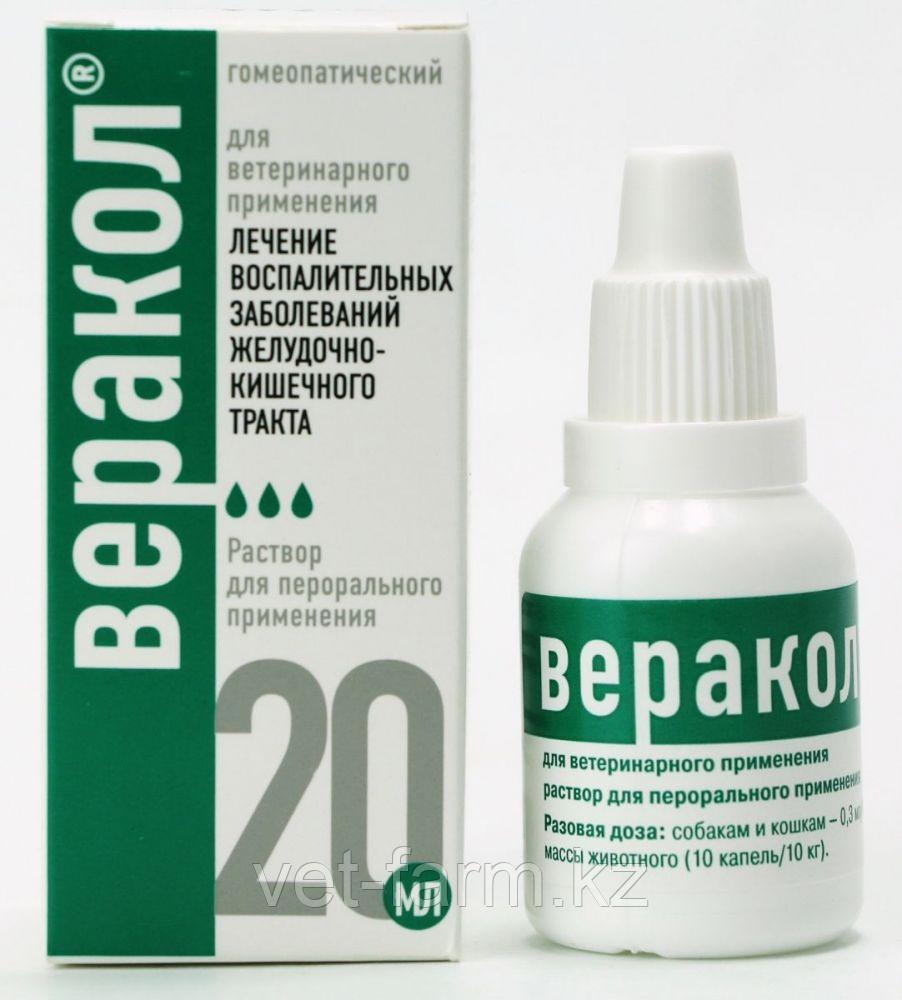 Веракол 20 мл раствор для перорального применения