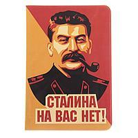 """Обложка для паспорта """"Сталина на вас нет"""", 13,5*9,5см, пластик"""