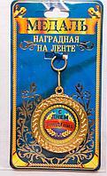 """Медаль """" С Днем рождения"""", пластик"""