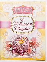 """Диплом """"Сюбилеем свадьбы"""", 20,3*26,5см, картон"""