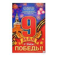 """Плакат """"9 мая"""", 40х60 см"""