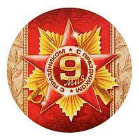 """Наклейка на авто """"Орден с праздником"""" 150х150"""