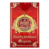 """Медаль в подарочной открытке """"За успешное окончание колледжа """""""