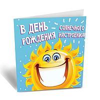 """Подарочная мини-открытка """"Солнечного настроения"""", 7 х 7 см"""