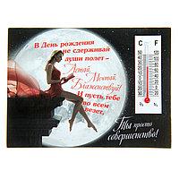 """Магнит с термометром """"В День Рождения не сдерживай души полет"""", 9,5х7 см,пластик"""
