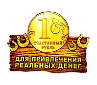 """Магнит """"Счастливый рубль для привлечения реальных денег"""", 9*9см, дерево"""