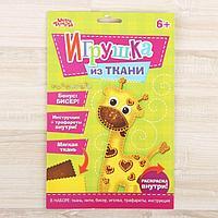 """Набор для создания игрушки из фетра """"Жираф"""", 15*24см, текстиль"""