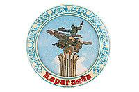 Тарелка с цветной печатью на холсте,Караганда, d-12 см, дерево