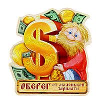 """Магнит """"Домовой"""",""""Оберег от маленькой зарплаты"""", 6*6,4см, дерево"""
