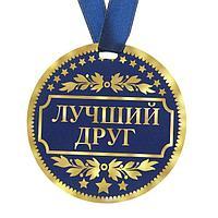"""Медаль """"Лучший друг"""", 9 см, картон"""