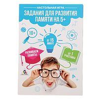 """Настольная игра """"Задания для развития памяти на 5+"""", 10,5*15см, картон"""
