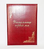 """Адресная папка """"Учительница первая моя"""", бумвинил, А4"""