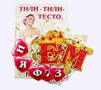 """Набор для проведения выкупа """"Тили-тили-тесто"""", 40,5*29см, картон"""