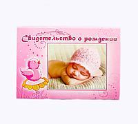 Свидетельство о рождении, А 5, картон/ламинат