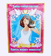 """Плакат """"Тили- тили- тесто, здесь живет невеста!"""", картон"""