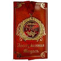 """Медаль в открытке """"За успехи в учебе"""", d-7см, металл/картон"""