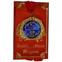 """Медаль в открытке """"С Днем Рождения"""", d-7см, металл/картон"""