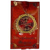 """Медаль в открытке """"С Юбилеем"""", d-7см, металл/картон"""