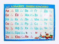 "Плакат ""Алфавит.Пиши красиво"", русский.50*70 см,бумага"