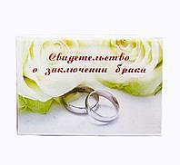 Свидетельство о браке, А5, картон