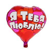 """Шар фольгированный """"Я Тебя Люблю"""", 45*20*50 см, фольга"""