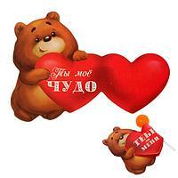 """Открытка-валентинка для конфеты """"Ты - мое чудо"""",12,5*9 см, бумага"""