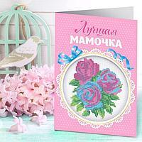 """Вышивка бисером в открытке """"Любимая мамочка"""", 25*15см, картон/пластик/текстиль"""