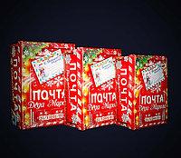 Коробочки подарочные - новогодняя почта, прямоугольник с декором,набор (накладной конверт, блестки)