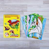 "Раскраска пластилином ""Динозавры"", 30,5*22см, картон/пластилин"