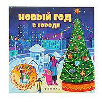 """Книжка с наклейками """"Новый год в городе"""""""
