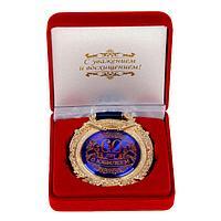 """Медаль """"С юбилеем"""", в ассортименте, в бархатной коробке"""