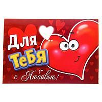 """Письмо-признание на магните """"Для тебя с любовью"""",13*9см, картон/магнит"""