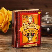"""Подарочный чай черный в книге """"Любимому человеку"""", 100 гр."""