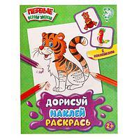 """Книжка-раскраска """"Дорисуй, наклей, раскрась - тигр"""", 19*14,5см, бумага"""