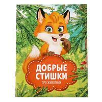 Добрые стихи про животных, 14,5*19см, 12 стр, бумага