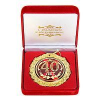 """Медаль в бархатной коробке """"40 лет"""""""